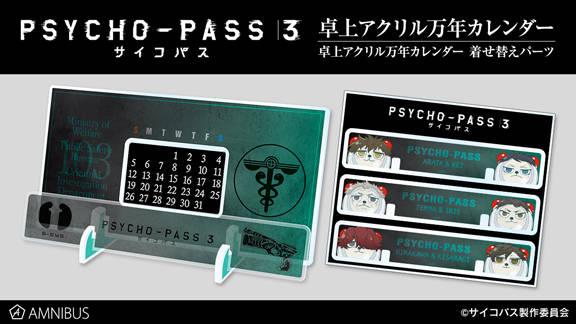 『PSYCHO-PASS サイコパス 3』卓上アクリル万年カレンダー、着せ替えパーツが発売!