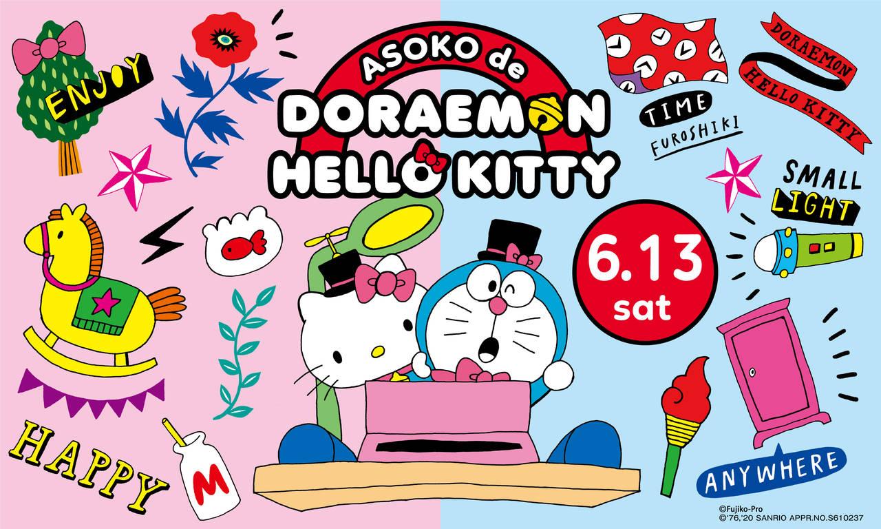 ドラえもん×ハローキティが夢コラボ!150円からのプチプラが嬉しい♪【ASOKO】