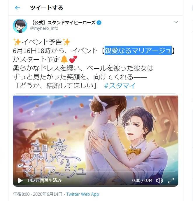 """『ツイステ』『スタマイ』etc.花婿姿を拝める❤ """"ジューンブライド""""イベント4選"""