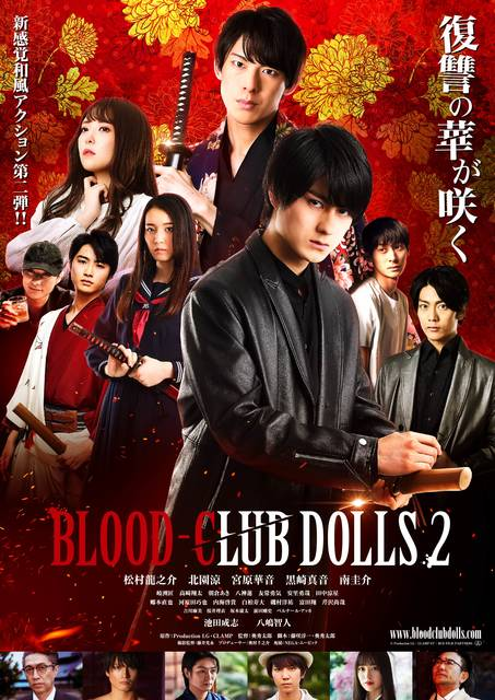 松村龍之介、北園涼ら出演の映画『BLOOD-CLUB DOLLS2』7月11日公開決定!予告映像も解禁