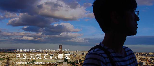 櫻井孝宏の『あつ森』キャスティングが神すぎ!神谷浩史に津田健次郎、たぬきちはあの御方?