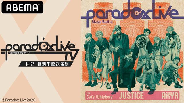 「Paradox Live TV」第2回生配信決定!竹内良太、林勇、寺島惇太、近藤孝行、志麻、矢野奨吾が出演!