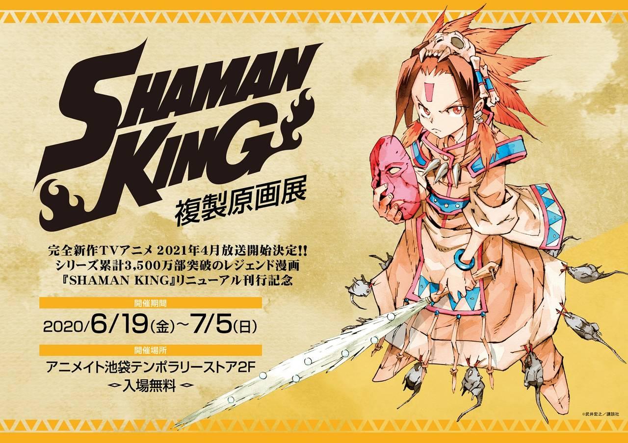 完全新作アニメ制作決定! 『シャーマンキング』複製原画展の実施決定! 会場物販も♪