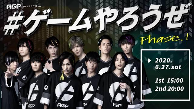 荒牧慶彦、小澤廉ら人気2.5次元俳優のeスポーツチーム「AGP」、史上初オンラインチャリティーイベント決定