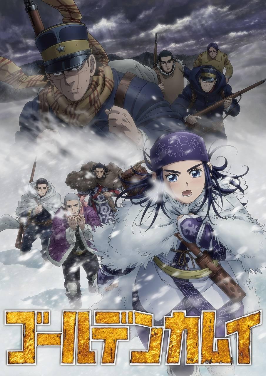TVアニメ『ゴールデンカムイ』第三期キービジュアル第1弾解禁! メインキャストコメントも