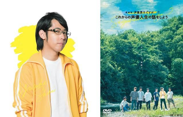 白井悠介が本編コメンタリーを生配信! 『劇場版 声優男子ですが・・・?』DVD発売間近♪