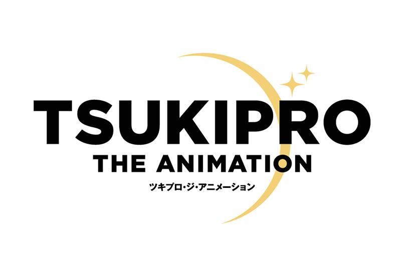 TVアニメ『TSUKIPRO THE ANIMATION 2』放送決定! 1期再放送&CD4枚同時リリース!