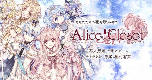 種村有菜描き下ろし『Alice Closet』イラスト絵本発売決定! 特別衣装のシリアルコードつき♪