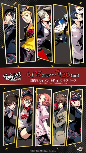 『ペルソナ5 ザ・ロイヤル』リミテッドショップが期間限定で開催中!