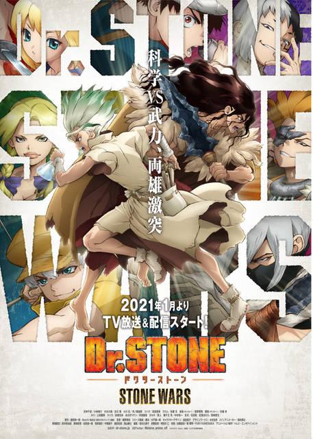 『Dr.STONE』第2期は2021年1月から! ティザービジュアル&PV第2弾 解禁!