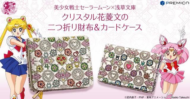 『美少女戦士セーラームーン』が伝統の革工芸「浅草文庫」とコラボ! カラフルな財布&カードケース