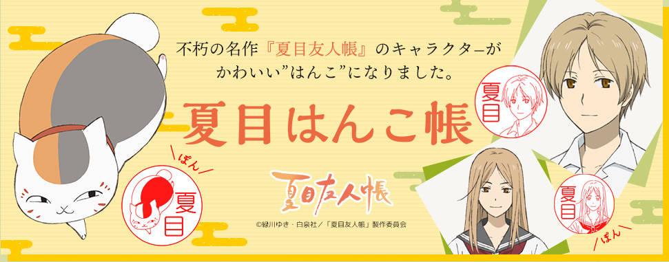 「夏目友人帳」のはんこ「夏目はんこ帳」の予約受付スタート!銀行登録もOK!