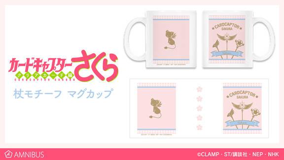『カードキャプターさくら クリアカード編』杖やケロちゃんデザインのマグカップ♪