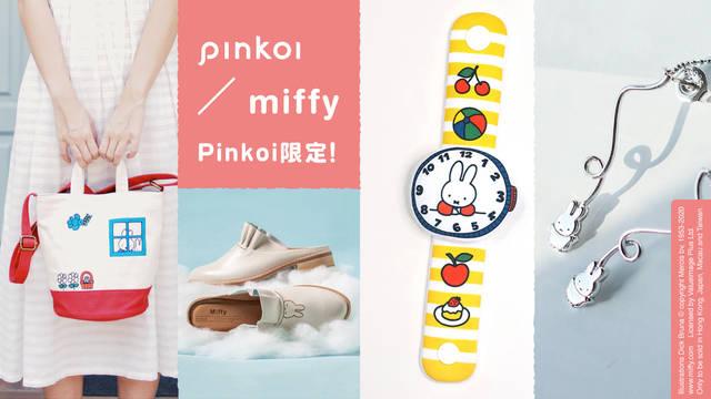 アジアの人気デザイナーが『ミッフィー』グッズをデザイン♪ ミュールやリング、プレートも♪