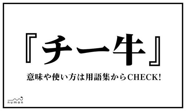 チー牛(ちーぎゅう)