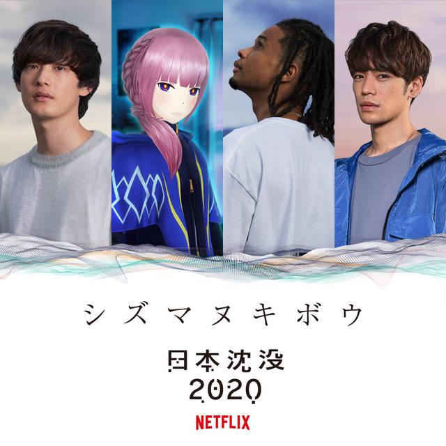 小野賢章ら出演! 『日本沈没2020』スピンオフ企画「シズマヌキボウ」プロジェクト始動!
