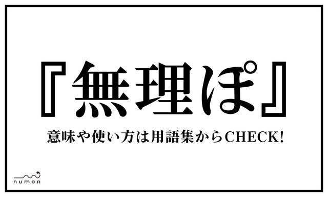 無理ぽ(むりぽ)