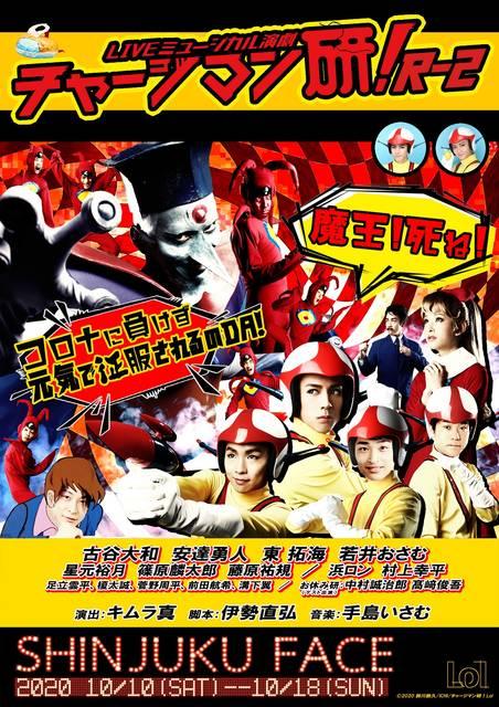 古谷大和、安達勇人、星元裕月ら出演! LIVEミュージカル演劇『チャージマン研!』R-2上演決定♪