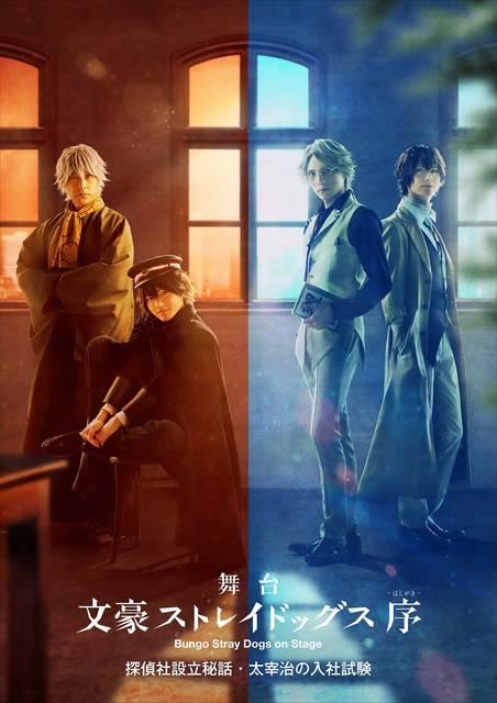 舞台『文豪ストレイドッグス 序』7月23日(木)よりチケット最速先行受付開始!
