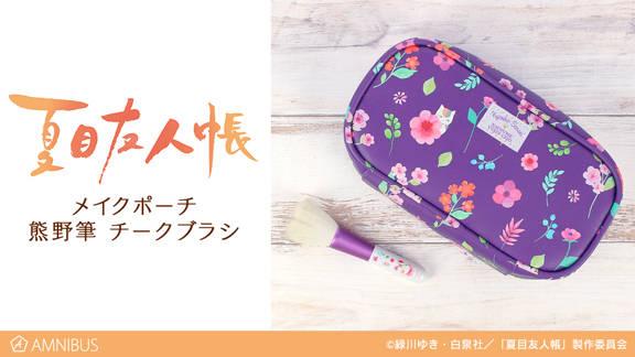 『夏目友人帳』ニャンコ先生のメイクポーチ、熊野筆チークブラシが登場!