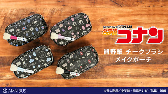 『名探偵コナン』新作メイクポーチ&チークブラシが発売!コナン、蘭、キッド、赤井のモチーフマークつき!