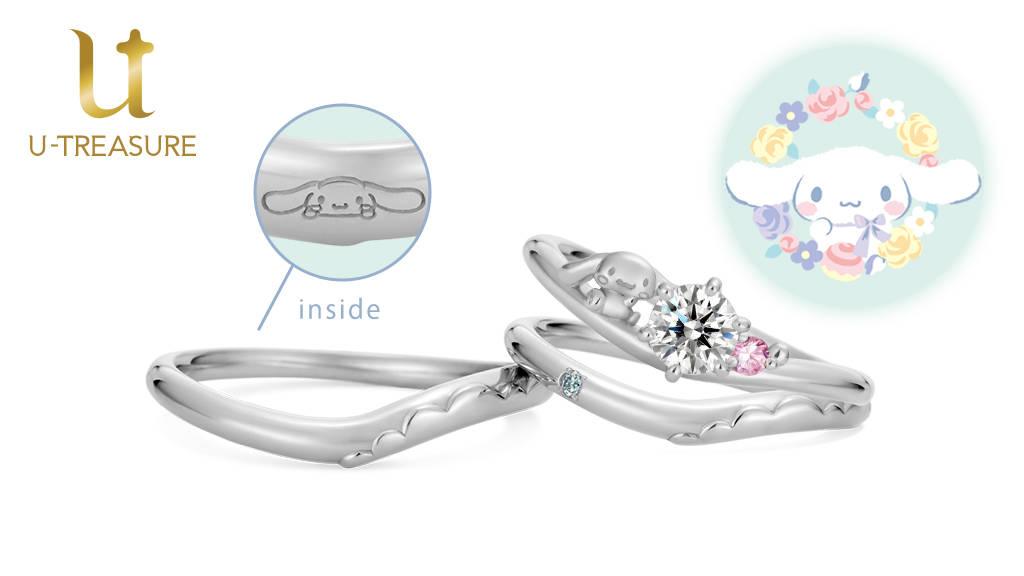 『シナモロール』婚約指輪&結婚指輪が登場! キラキラ輝く可愛いデザイン♪