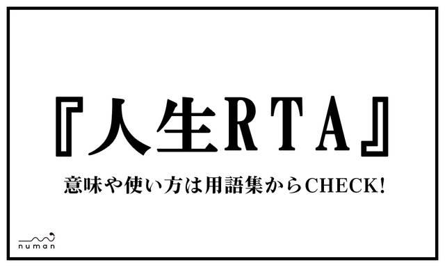 人生RTA(じんせいりあるたいむあたっく)