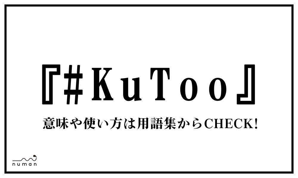 #KuToo(く・とぅー)