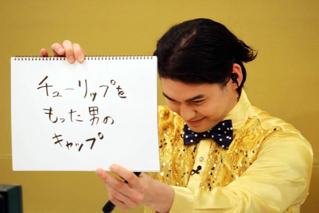 和田雅成の画力&spiの珍解答に一同騒然!?『サクセス荘2』イベントレポート【後編】