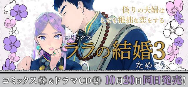 人気BL『ララの結婚』斉藤壮馬、江口拓也、福山潤出演のドラマCD第2巻が発売決定!