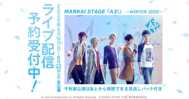 "MANKAI STAGE『A3!』~WINTER 2020~全公演がライブ配信決定!千秋楽は""見逃しパック""付き!"