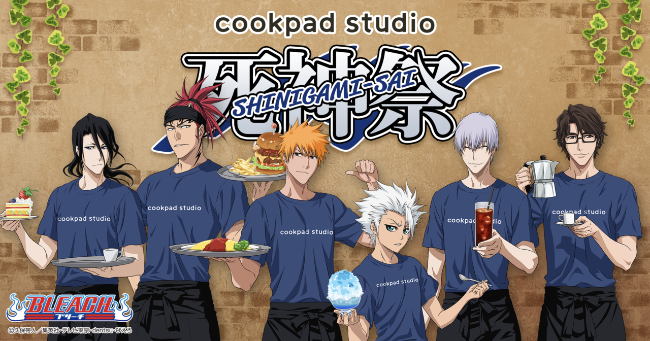 『BLEACH』作品の世界観を表現した限定メニューが登場する「cookpad studio 死神祭」開催!