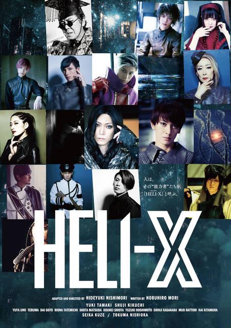 玉城裕規&菊池修司W主演の舞台『HELI-X(ヘリックス)』メインビジュアル&web CM公開!
