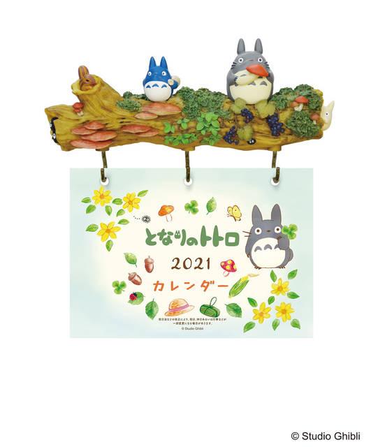 ジブリファン必見! 『となりのトトロ』『魔女の宅急便』2021年の立体カレンダー発売決定♪