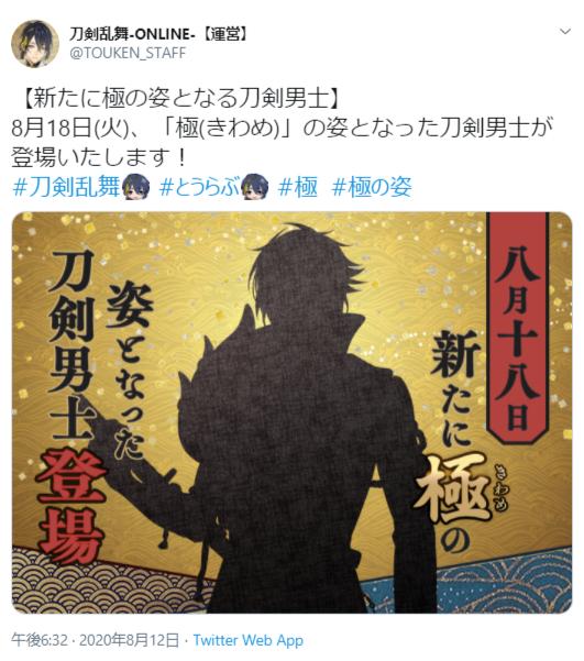 """『刀剣乱舞』に新たな""""極""""のシルエットが発表!ファンの予想、注目は""""つむじ""""の位置!?"""