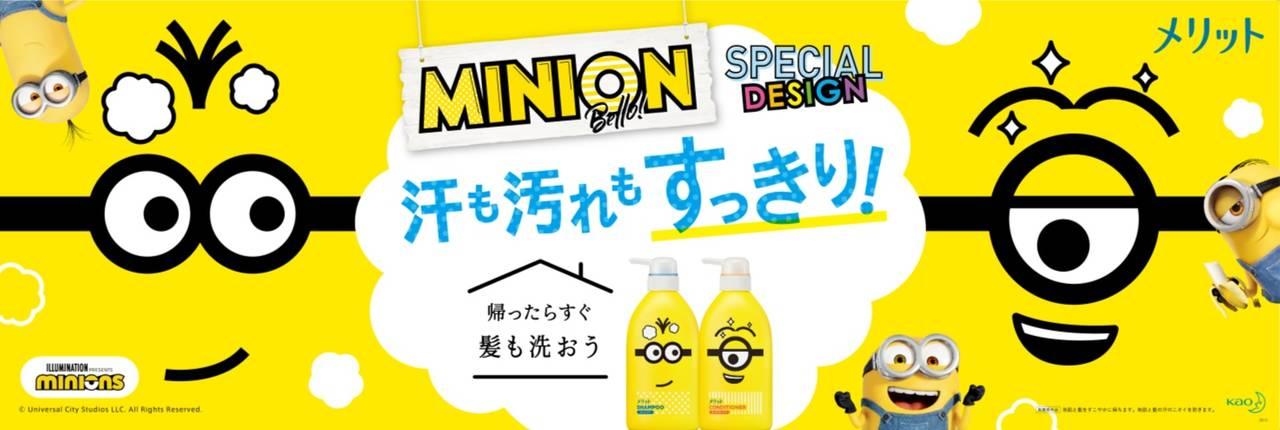 『ミニオン』が「メリット」とコラボ♪ スペシャルデザインの可愛いボトルが登場!