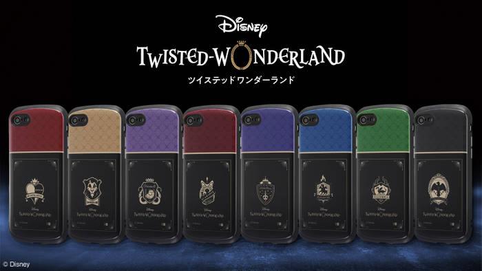 『ディズニー ツイステッドワンダーランド』寮モチーフのiPhoneケース登場! 軽くて丈夫で持ちやすい♪