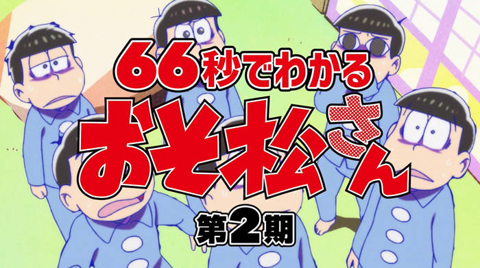 66秒でわかる『おそ松さん』映像公開! 特設サイトには櫻井孝宏や中村悠一らのコメントも♪