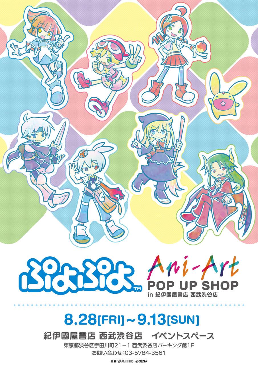 『ぷよぷよ』コラボショップが開催!人気キャラクターたちがかわいいデフォルメ仕様に