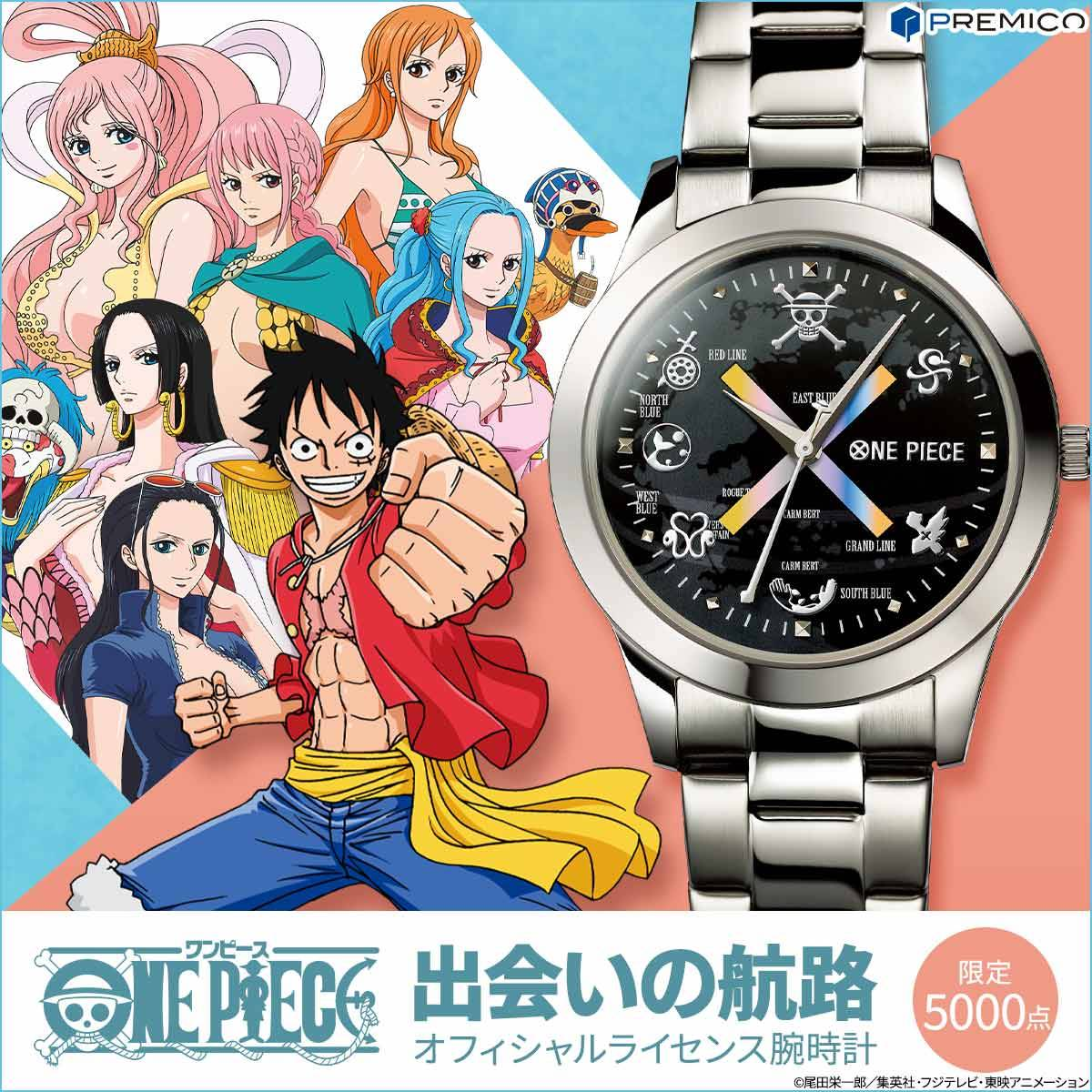 『ONE PIECE』新作腕時計! ルフィと6人の女性キャラの出会いの軌跡をたどるデザイン♪