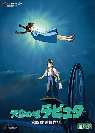 ジブリ映画、第2位は『天空の城ラピュタ』!映画館で観たいジブリ作品はどれ?