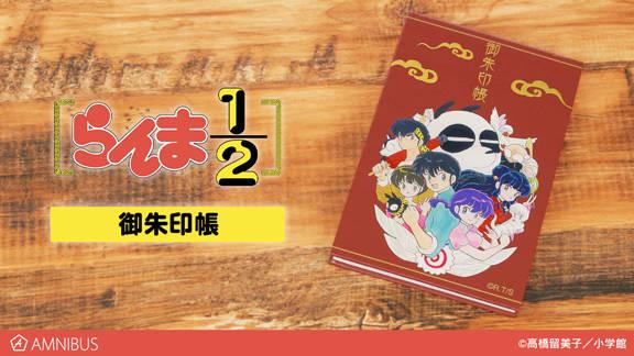 『らんま1/2』御朱印帳&トレーディングアクリルキーホルダーが発売決定!