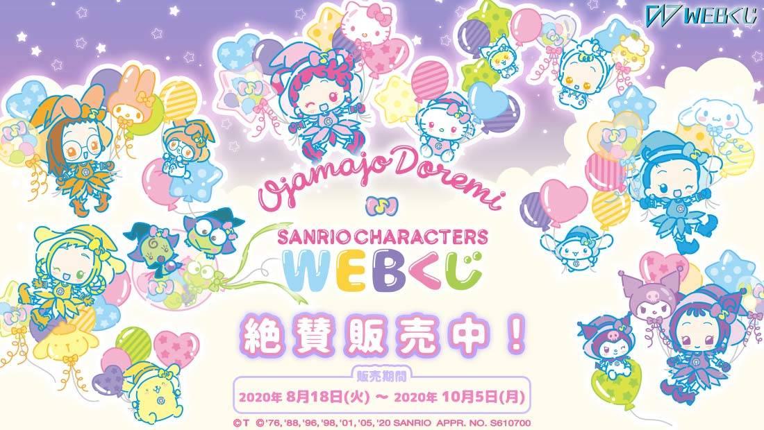 『おジャ魔女どれみ』×サンリオキャラクターズのWEBくじが販売中!