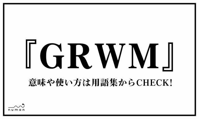 GRWM(ジーアールダブリューエム)
