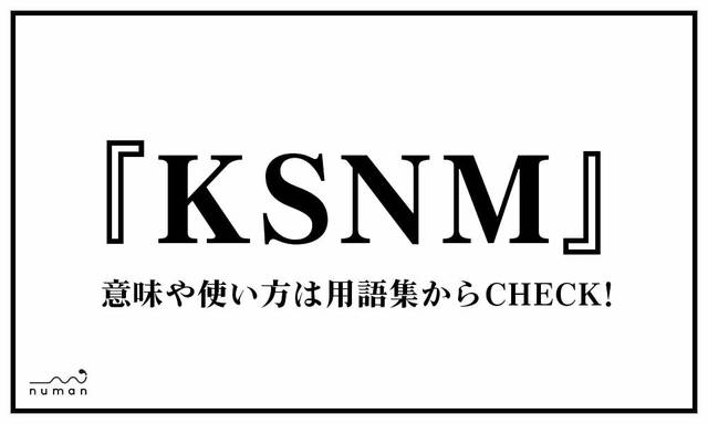 KSNM(くそねむい)