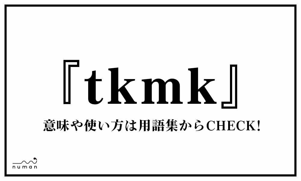 tkmk(ときめき)