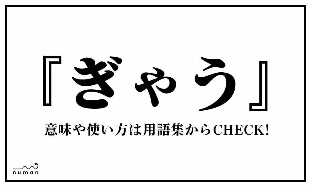 ぎゃう(ぎゃう)