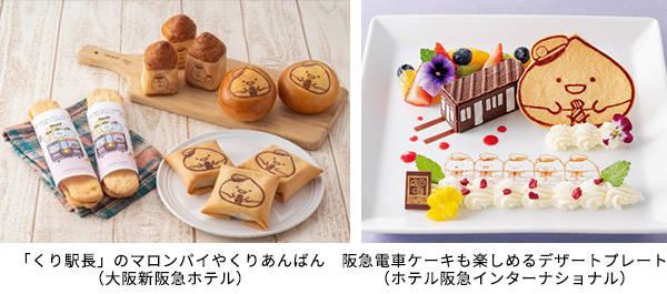 『すみっコぐらし』が阪急阪神ホテルとコラボ! テイクアウト可能なパン&スイーツも♪