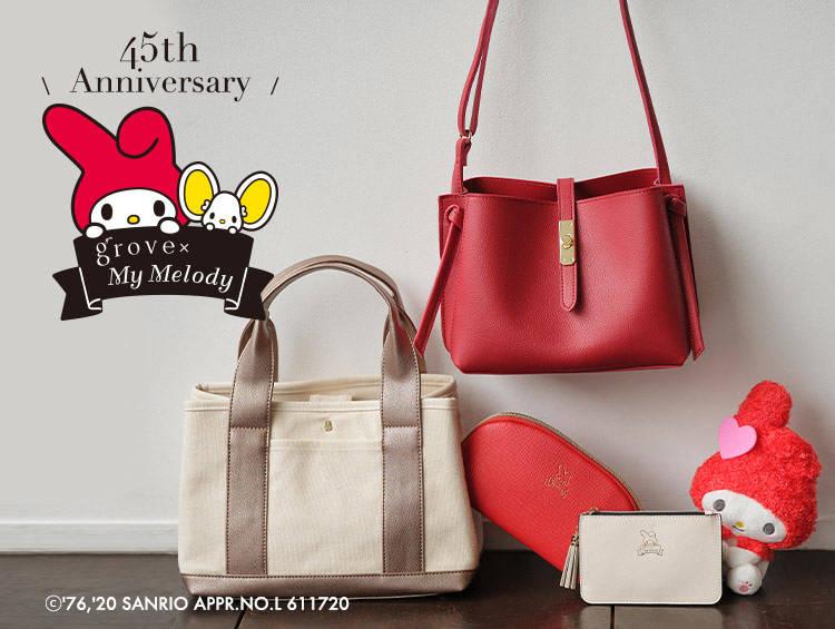 大人のためのマイメロディ…♪ 可愛くておしゃれなバッグやポーチが登場!