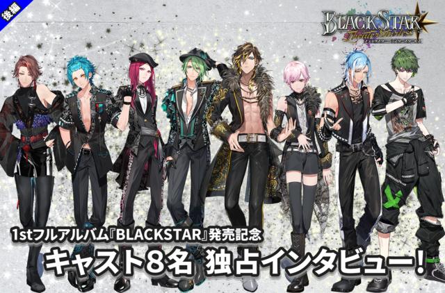 「今夜もスターレスで会おう」『BLACKSTAR』キャスト独占インタビュー!【後編】